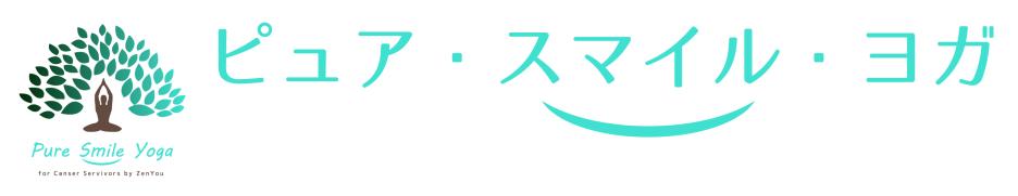 ピュア・スマイル・ヨガ(東京)by ZenYou